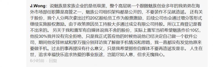 黄章凌晨谈与雷军林斌往事:过去的事再提没意义