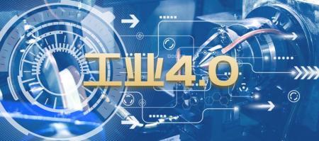 工业4.0能否带领制造业摆脱困境