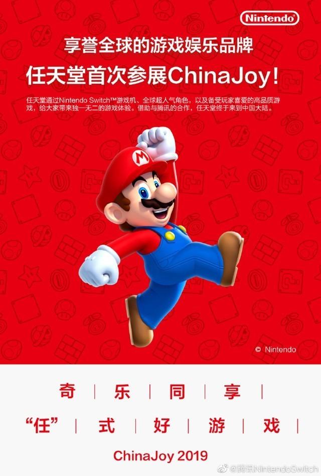 任天堂参展CJ2019:带来多款Switch游戏和小礼品