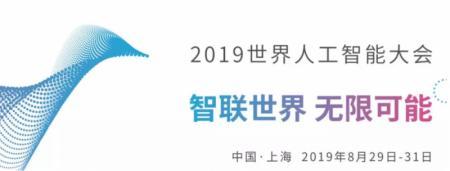 2019世界人工智能安全高端对话八月将在上海世博中心重磅开启