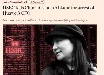 """原来是汇丰银行!暗地里""""阴""""了华为?"""