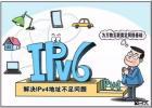工信部部署推进IPv6网络就绪专项行动