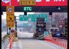 明年7月份ETC将取消优惠政策?别闹!