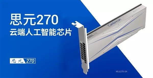 寒武纪宣布云端AI芯片思元270,采用自主指令集