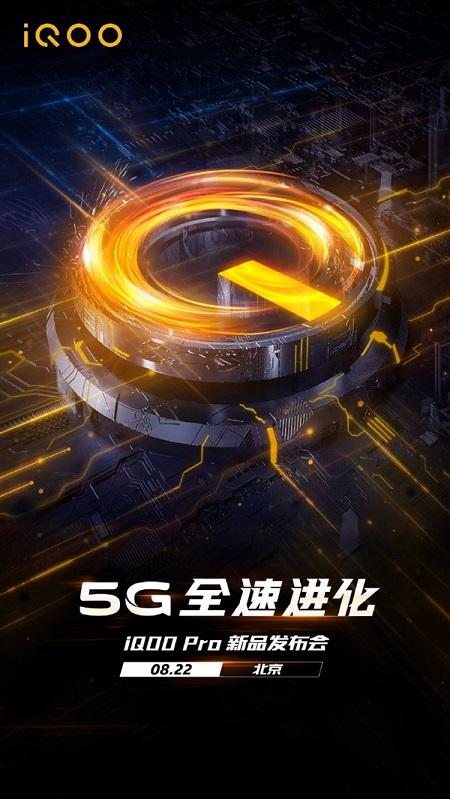 iQOO Pro将于22日来袭,5G+4G