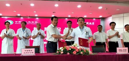 甘肃省人民医院与中国电信进行5G智慧医疗战略合作