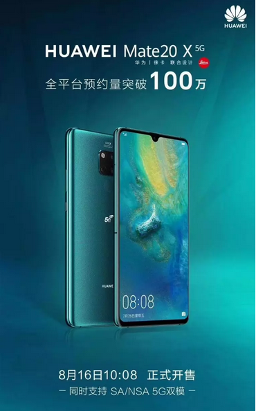 华为首款5G手机预约量破100万,今日现货发售!