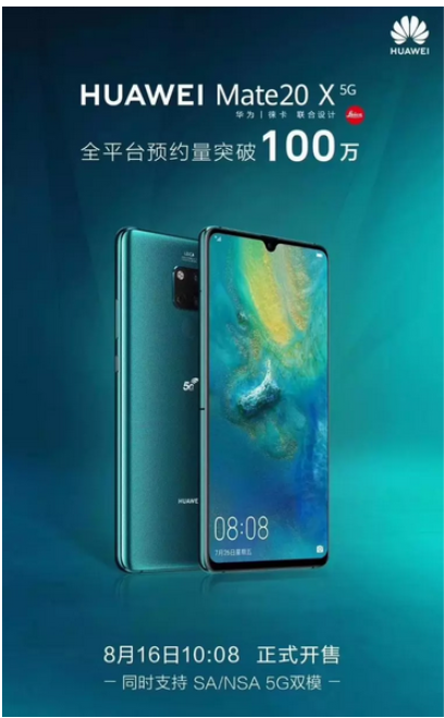 华为首款5G手机的预约量已突破100万