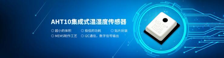广州奥松电子四大优势提升国产传感器竞争力