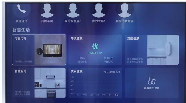 华为智慧屏问世,小米电视取消开机广告,真相是。。。