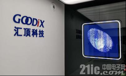 1.65亿美元收购恩智浦VAS业务 汇顶科技布局物联网