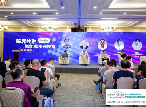 Vision China 北京盛大�_幕 �C器��X助力智能制造