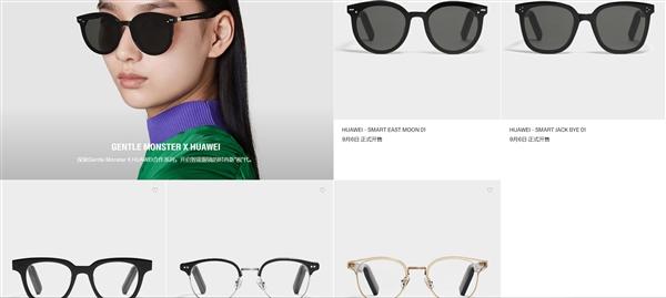 """19天后,华为智能眼镜""""EyeWear""""将开售"""