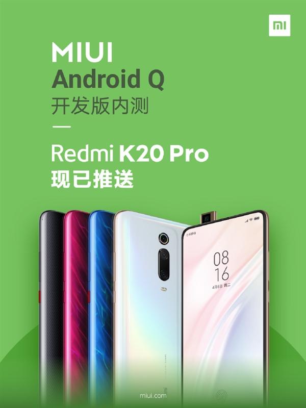 小米全新版MIUI上线,基于Android Q