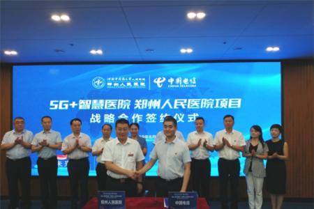 郑州人民医院与中国电信签署智慧医疗战略合作协议