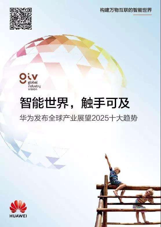 华为发布产业展望:2025年,全球一半以上人口享有5G网络