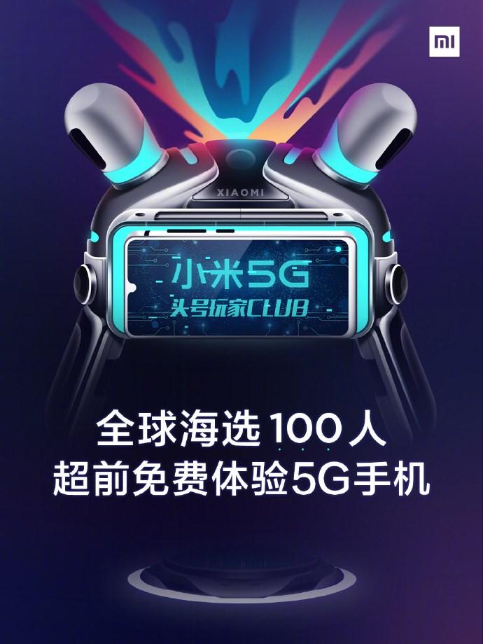"""免费,免费!""""小米5G头号玩家""""现正招募100人"""