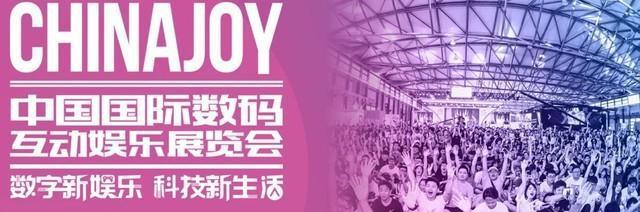 2019 ChinaJoy开展 2019 ChinaJoy有啥新看点?