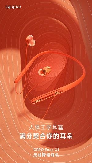 OPPO旗下首款无线降噪耳机即将来临