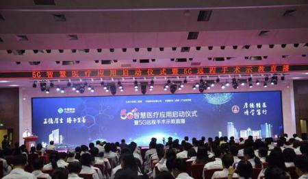 兰大二院举行5G+智慧医疗应用启动仪式