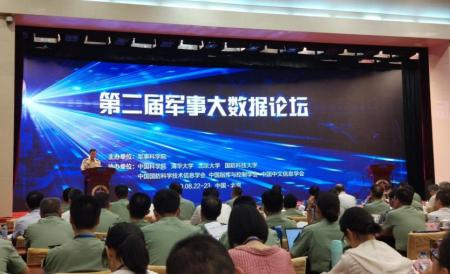中国电科云受邀出席军事大数据论坛