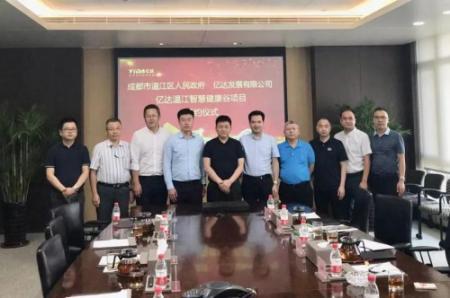 亿达中国助力西部智慧医疗创新发展