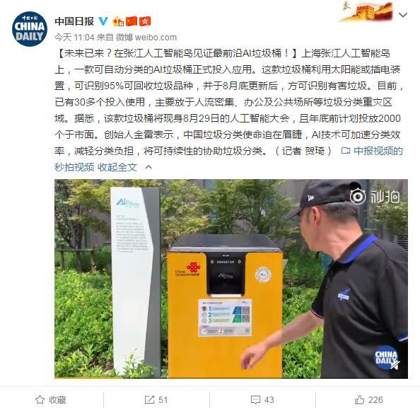 上海将投AI垃圾桶 上海将投AI垃圾桶可自动分垃圾吗?
