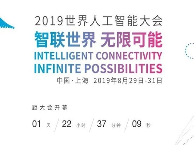 2019世界人工智能大会上海开幕 世界人工智能大会有何看点?