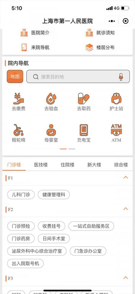 上海这家医院推出智慧医疗服务