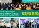 深圳举办智慧医疗展探寻智慧医疗产业发展趋势