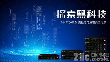 ITECH探索黑科技 ——M系列再推IT-M7700高性能交流电源