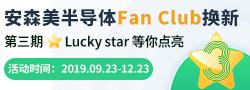 安森美半导体Fan Club换新―第三期Lucky star 等你点亮