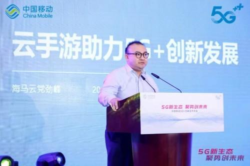 """中国移动5G+创新合作大会在京召开  海马云助力""""一体两翼""""产品生态"""