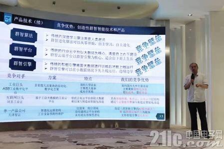 北京深度奇点科技有限公司总经理戚骁亚