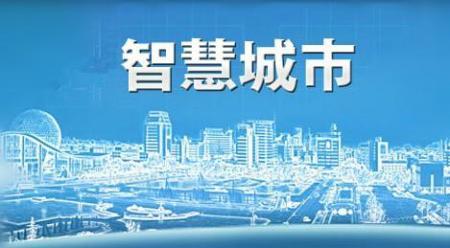 聊城大力建设新型智慧城市