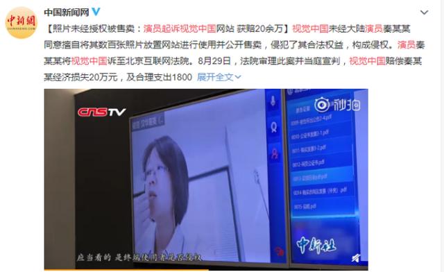 演员起诉视觉中国是怎么回事?演员起诉视觉中国判了吗?