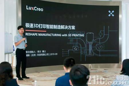 北京清锋时代科技有限公司工程副总裁兼费曼实验室主任李方