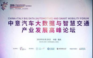 中意汽车大数据与智慧交通产业发展高峰论坛正式召开