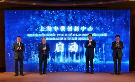 上海中俄创新中心揭牌,将聚焦集成电路、人工智能等领域