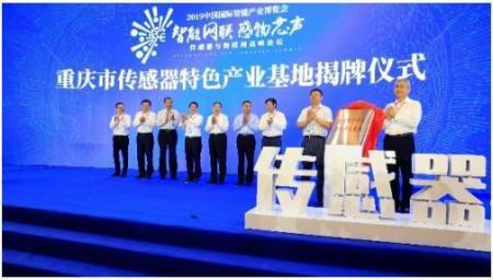 2019智博会传感器与物联网高峰论坛举行