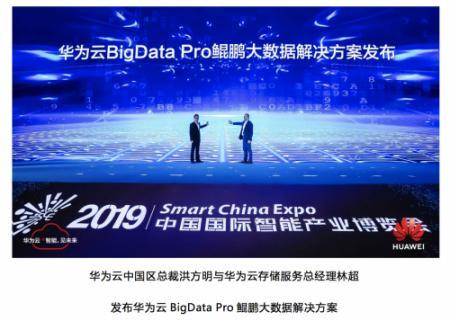 华为云发布第一个鲲鹏大数据解决方案