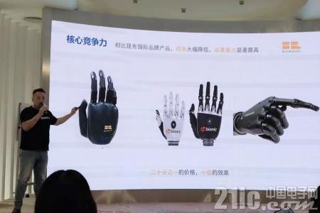 浙江强脑科技有限公司北京办总经理宗长松