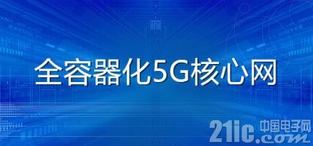 拥抱未来!华为发布业界首个全容器化5G核心网