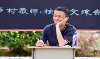 马云今日卸任 马云今日卸任阿里董事局主席