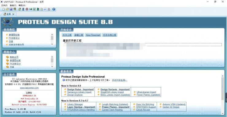电路仿真软件详谈(五),Proteus电路仿真软件的安装+破解+汉化