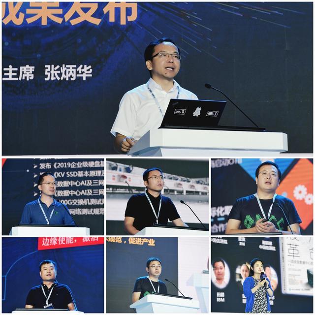 2019开放数据中心峰会在京召开,发布25项成果