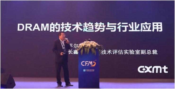 长鑫存储亮相闪存技术峰会 引领中国DRAM技术突破