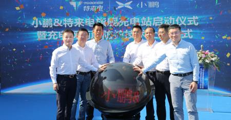 小鹏汽车&特来电高管共同启动双方首个共建旗舰超充站