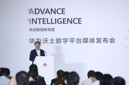 """华为发布""""沃土数字平台"""",未来将汇聚万亿级数字化产业"""