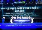 明年全球首个5G智慧交通示范项目将落地
